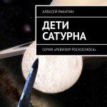 "НОВИНКА! Алексей Ракитин. ""Дети Сатурна"""